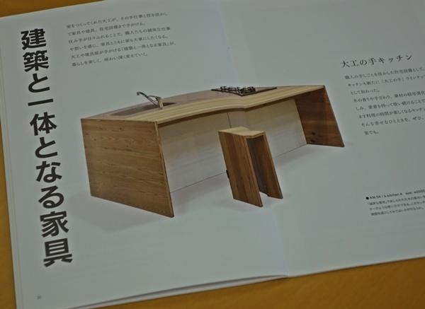わざわ座 カタログ_c0019551_19551409.jpg