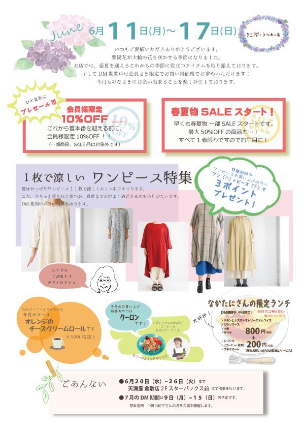 洋服のイベントは6/11月スタート!!_f0328051_19311585.jpg