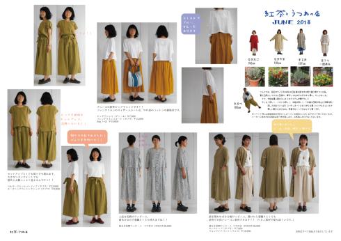 洋服のイベントは6/11月スタート!!_f0328051_19312119.jpg