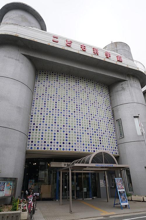 和歌山市立子ども科学館に行ってきた(プラレアリウム6館目)_a0095470_23515258.jpg