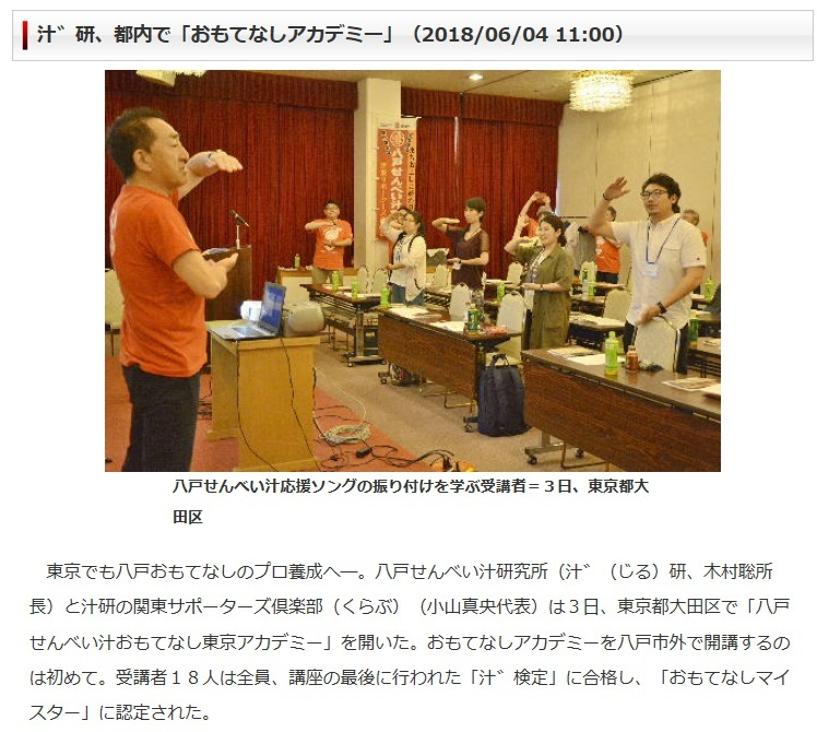 津軽の新聞、東奥日報は「汁゛」も出せないのか!_d0061678_15130002.jpg