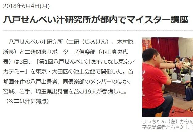 津軽の新聞、東奥日報は「汁゛」も出せないのか!_d0061678_15150743.jpg