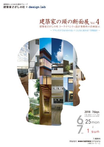 建築家さがしの社 建築家の頭の断面展 vol.4 参加のお知らせ_e0000881_16570269.jpg