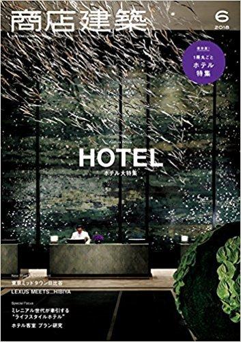 商店建築 保存版!一冊丸ごと ホテル大特集_b0053082_00175702.jpg
