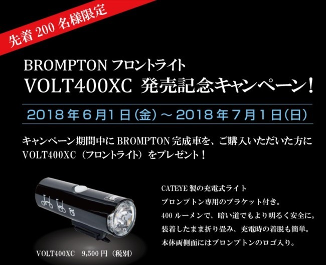 BROMPTON × CATEYE Newフロントライト_c0359041_17261061.jpg