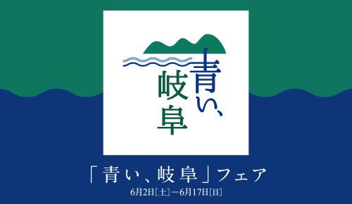 6/2(土)-17日(日) 「青い、岐阜」フェア