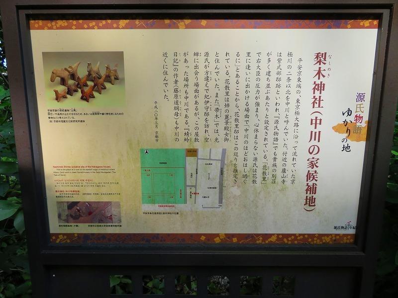 梨木神社(京都御苑)20180604_e0237645_19103939.jpg