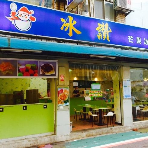 台北旅行 5 冰讃☆ピンザンのマンゴーかき氷は美味しいな~_f0054260_16231772.jpg