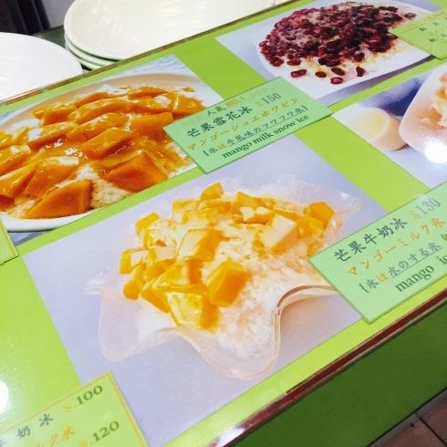 台北旅行 5 冰讃☆ピンザンのマンゴーかき氷は美味しいな~_f0054260_16233863.jpg