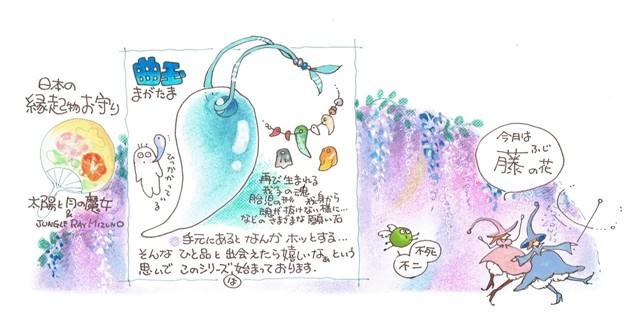 太陽と月の魔女の秘密 縁起物とお守り 勾玉bJUNGLE RAY MIZUNO_f0326160_11433029.jpg