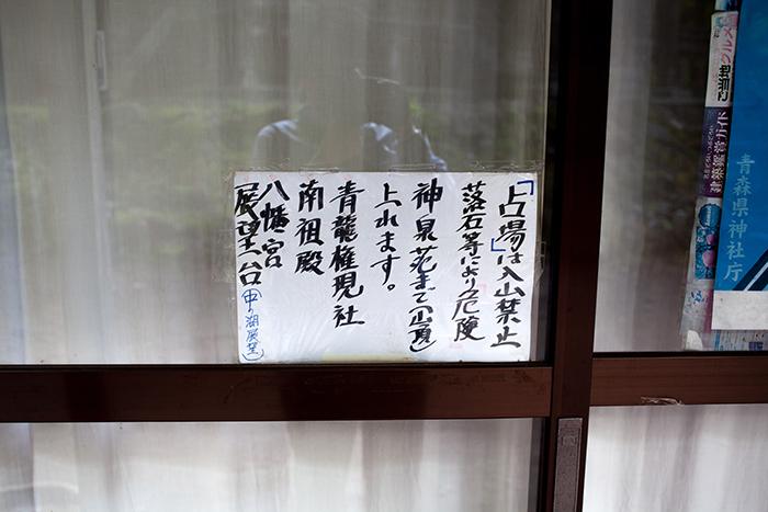 十和田湖には神様がいっぱい_e0076761_09121541.jpg