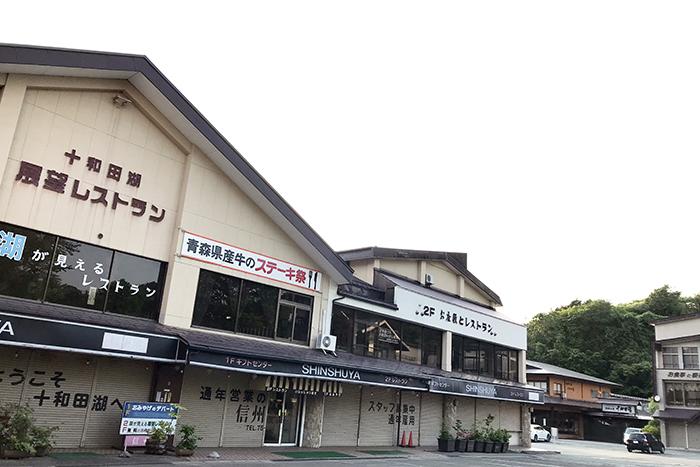十和田湖には神様がいっぱい_e0076761_09192833.jpg