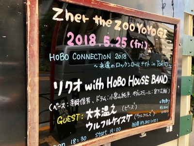 「HOBO CONNECTION 2018 〜 永遠のロックンロールナイト in TOKYO 〜」_c0227168_16131986.jpg