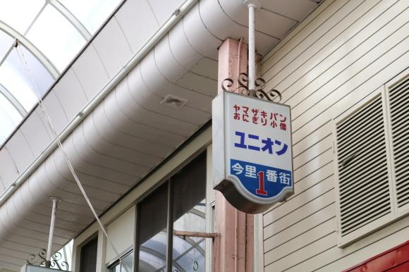 今里一番街 再訪 その2_c0001670_19375803.jpg