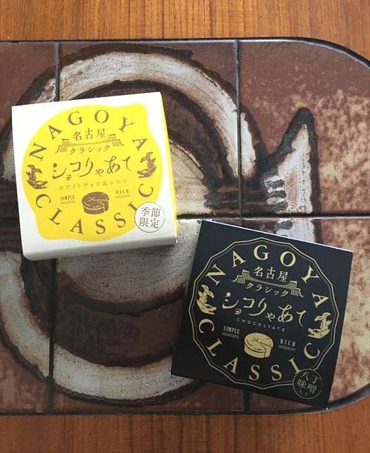 名古屋のお土産、スイーツ・お菓子いろいろ!_f0167281_10224854.jpg