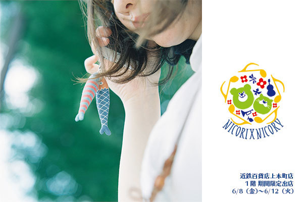 6/8(金)〜6/12(火)は、近鉄百貨店上本町店に出店します!!_a0129631_13540322.jpg