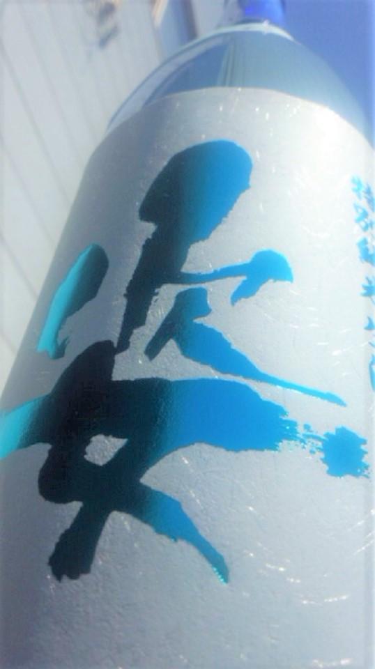 【日本酒】浴衣すがた 特別純米生酒 吟風60 限定 29BY_e0173738_15572924.jpg