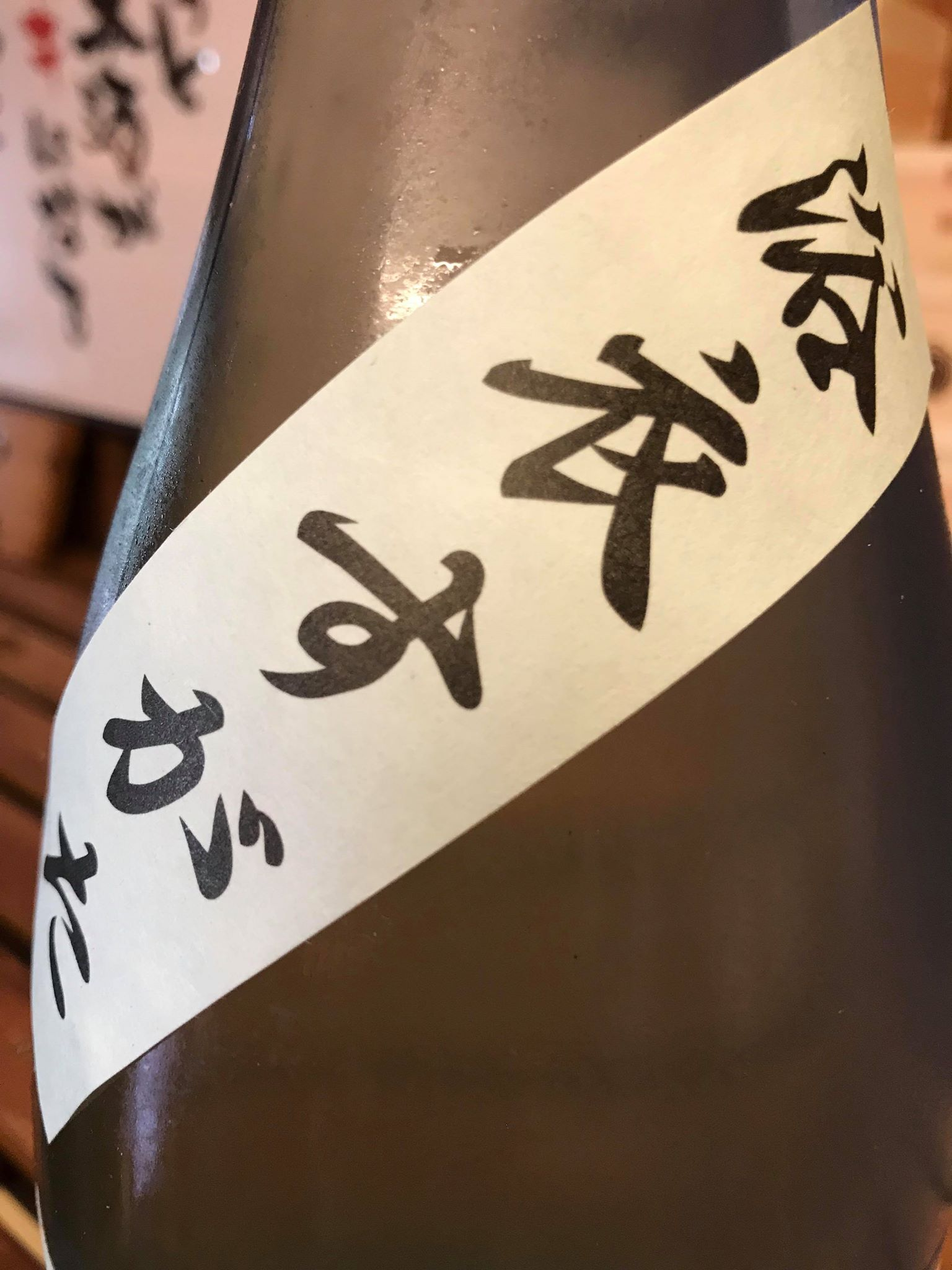 【日本酒】浴衣すがた 特別純米生酒 吟風60 限定 29BY_e0173738_15574995.jpg