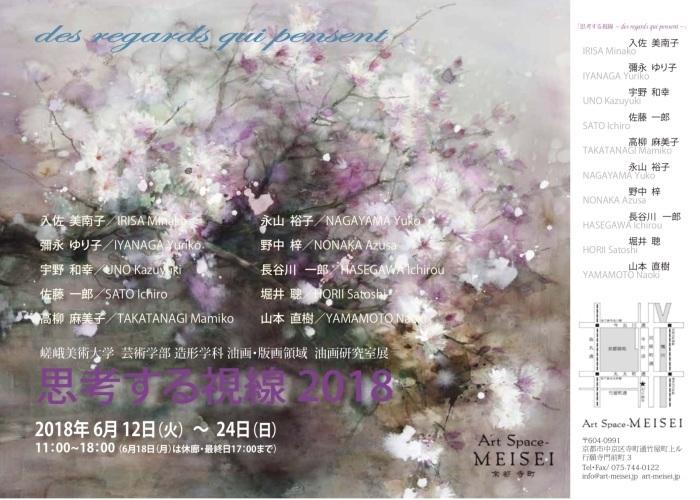 嵯峨美術大学油画研究室展_e0255740_17184007.jpg