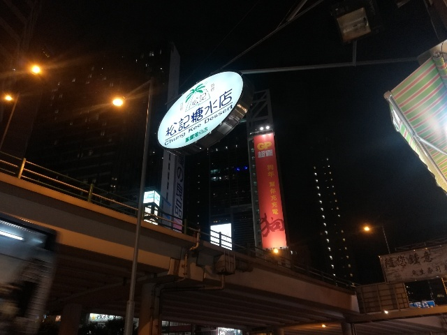 松記糖水店@銅鑼灣_b0248150_06254436.jpg