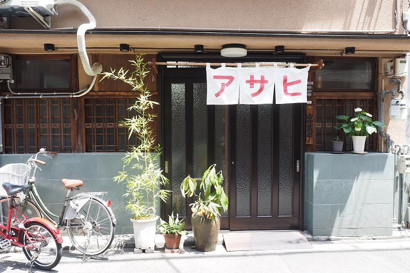 【アルミの甘い鍋焼きうどん】アサヒ @松山_b0008655_13215666.jpg
