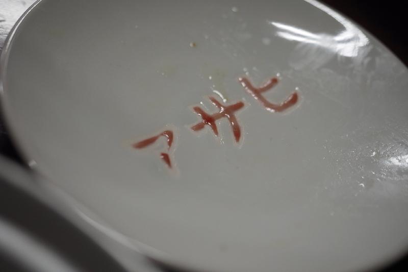 【アルミの甘い鍋焼きうどん】アサヒ @松山_b0008655_13391589.jpg