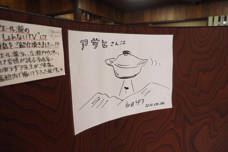 【アルミの甘い鍋焼きうどん】アサヒ @松山_b0008655_13393145.jpg