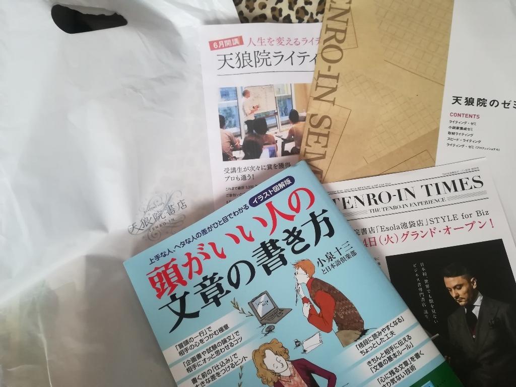 東京まとめ_a0111166_20202751.jpg