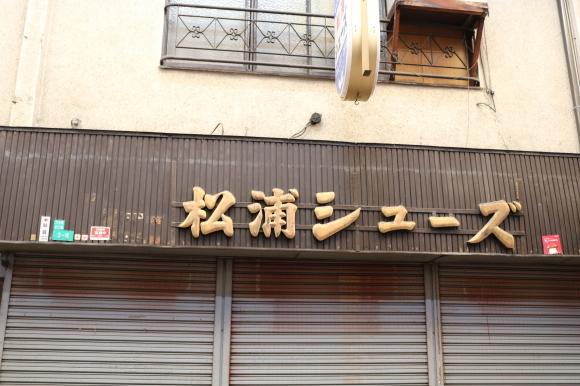 神路しんみち (大阪市東成区)再訪 1_c0001670_20351676.jpg