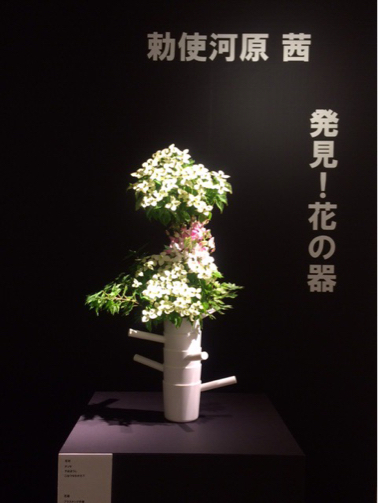 草月いけばな展_b0273973_20222023.jpg