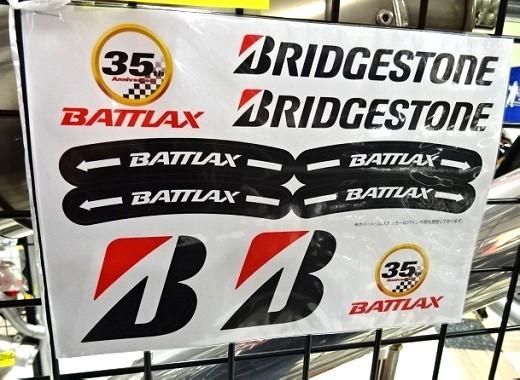 ブリヂストンの鈴鹿8耐特別観戦タイヤキャンペーン_b0163075_18471400.jpg