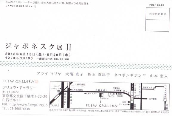 【グループ展】ジャポネスク展2_d0259392_15343795.jpg