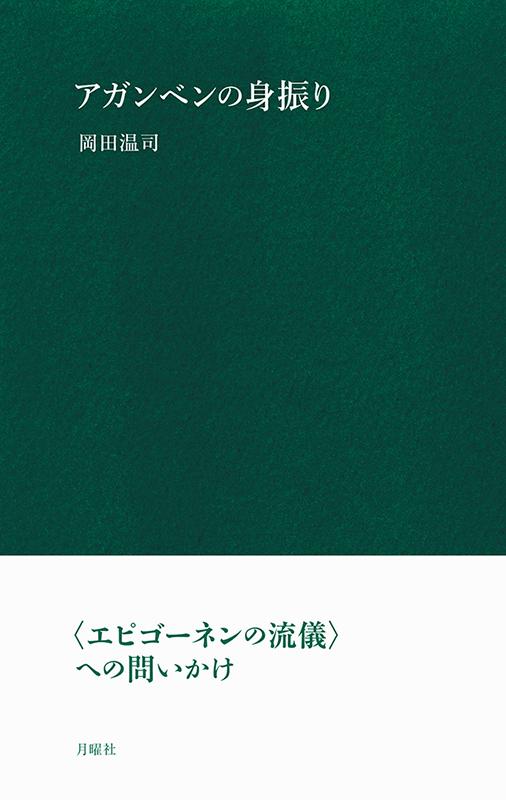 6月末刊行予定:岡田温司『アガンベンの身振り』、シリーズ〈哲学への扉〉第2弾_a0018105_09564760.jpg