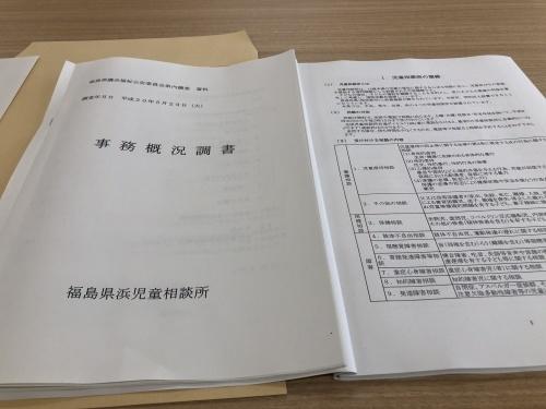 『福島県議会 福祉公安委員会』_f0259324_14385940.jpg
