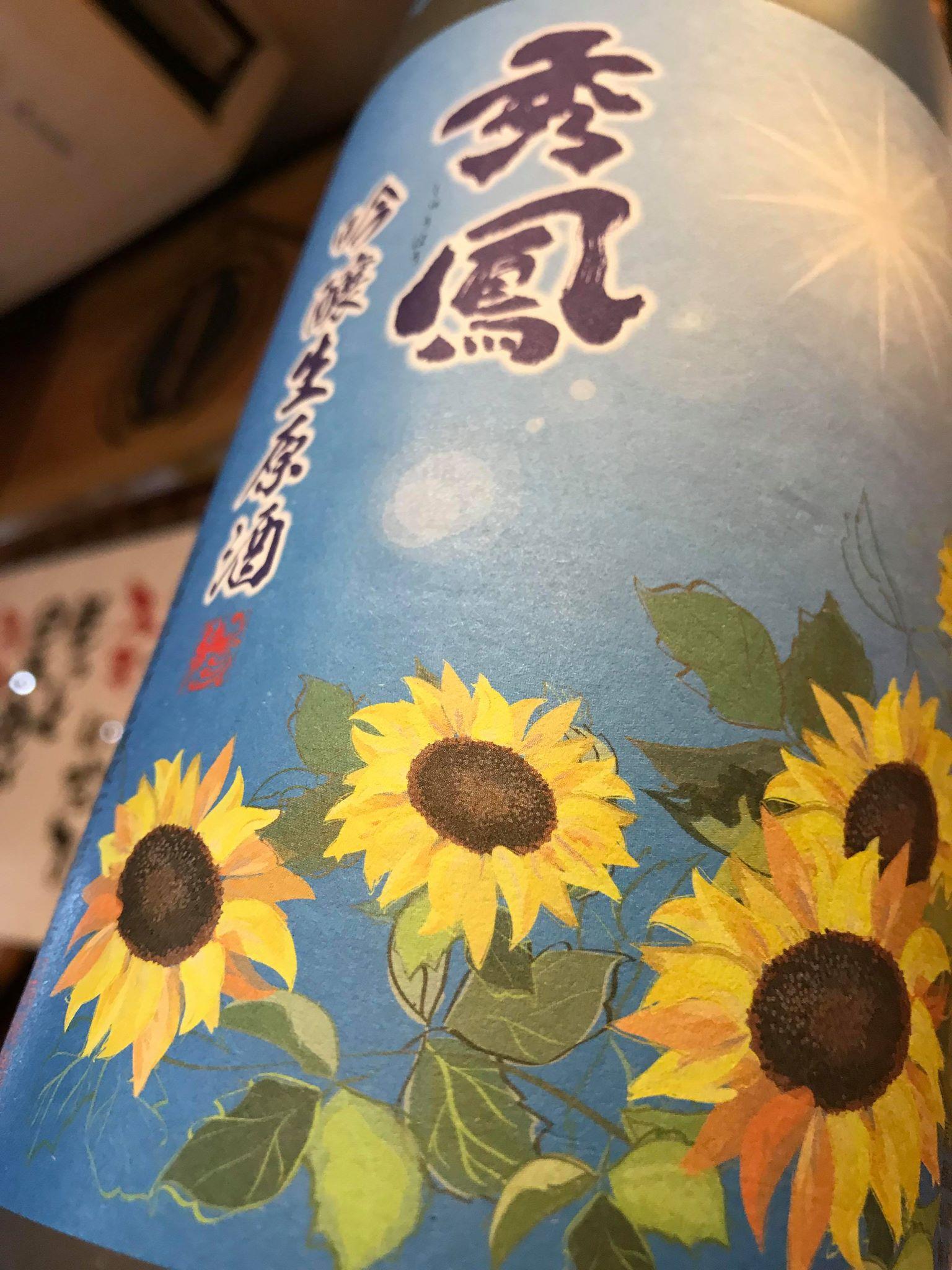 【日本酒】秀鳳 夏吟醸 超辛口生原酒 向日葵SUMMER 出羽きらり50 限定 29BY_e0173738_1545658.jpg