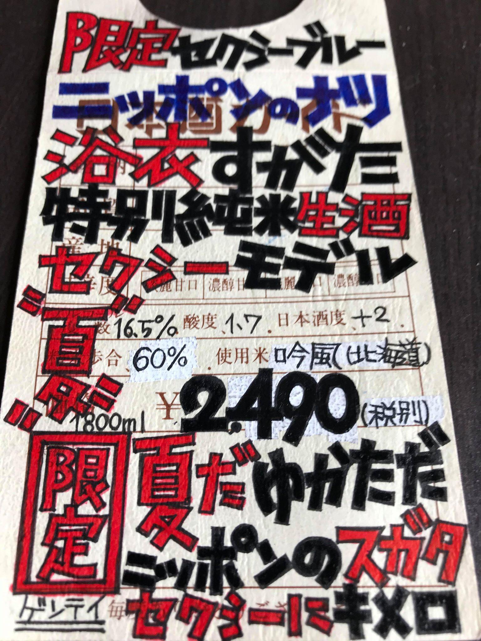 【日本酒】浴衣すがた 特別純米生酒 吟風60 限定 29BY_e0173738_96559.jpg