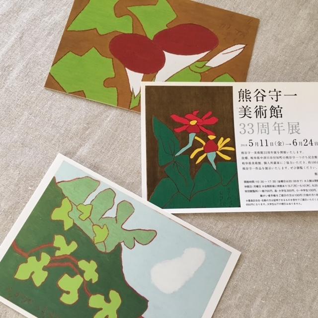 Morikazu Kumagai    あじさい ~その色彩とデザインに~_a0165160_10550531.jpg