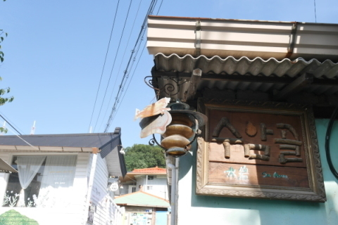 清州でマストな観光地 スアムゴル①_a0140305_00382619.jpg