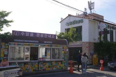 清州でマストな観光地 スアムゴル①_a0140305_00415291.jpg