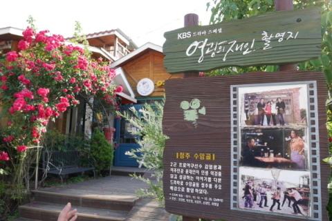 清州でマストな観光地 スアムゴル①_a0140305_16172226.jpg