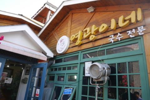 清州でマストな観光地 スアムゴル①_a0140305_18254221.jpg