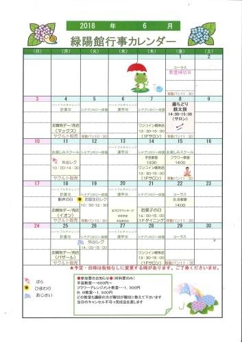 6月カレンダー_e0163042_16494100.jpg