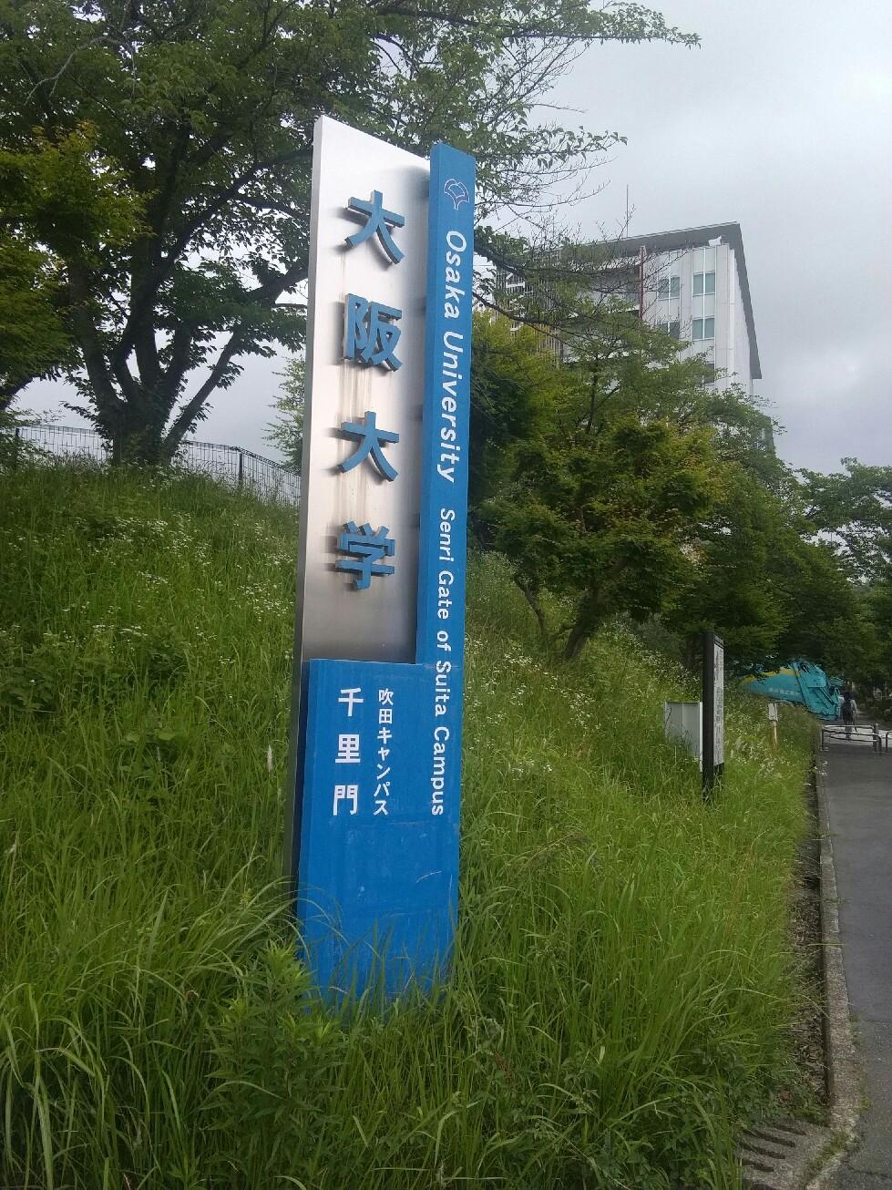 またもやお邪魔してました~@大阪大学_a0004752_11183472.jpg