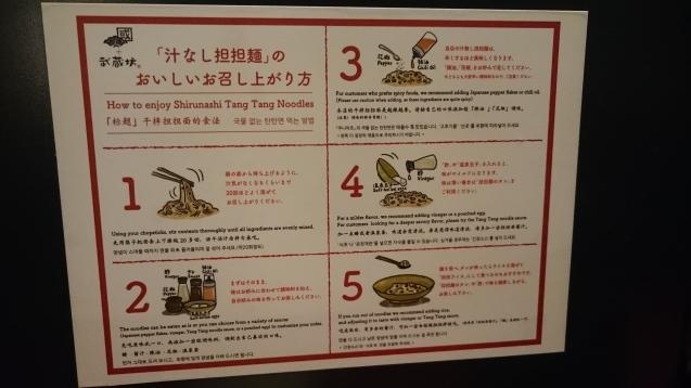 広島駅北口 ekie DINING 汁なし担々麺_c0325278_23150004.jpg