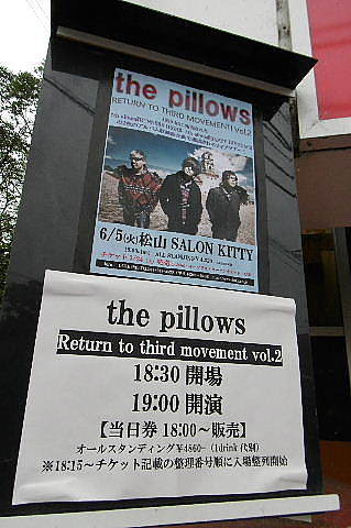 松山でpillows!_e0290193_22402281.jpg