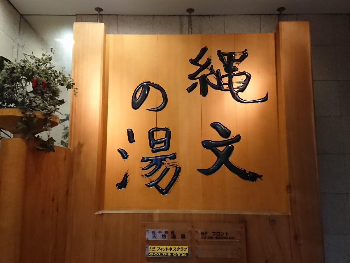 6/9  縄文の湯 朝風呂朝食セット¥1,800@府中市_b0042308_06490027.jpg