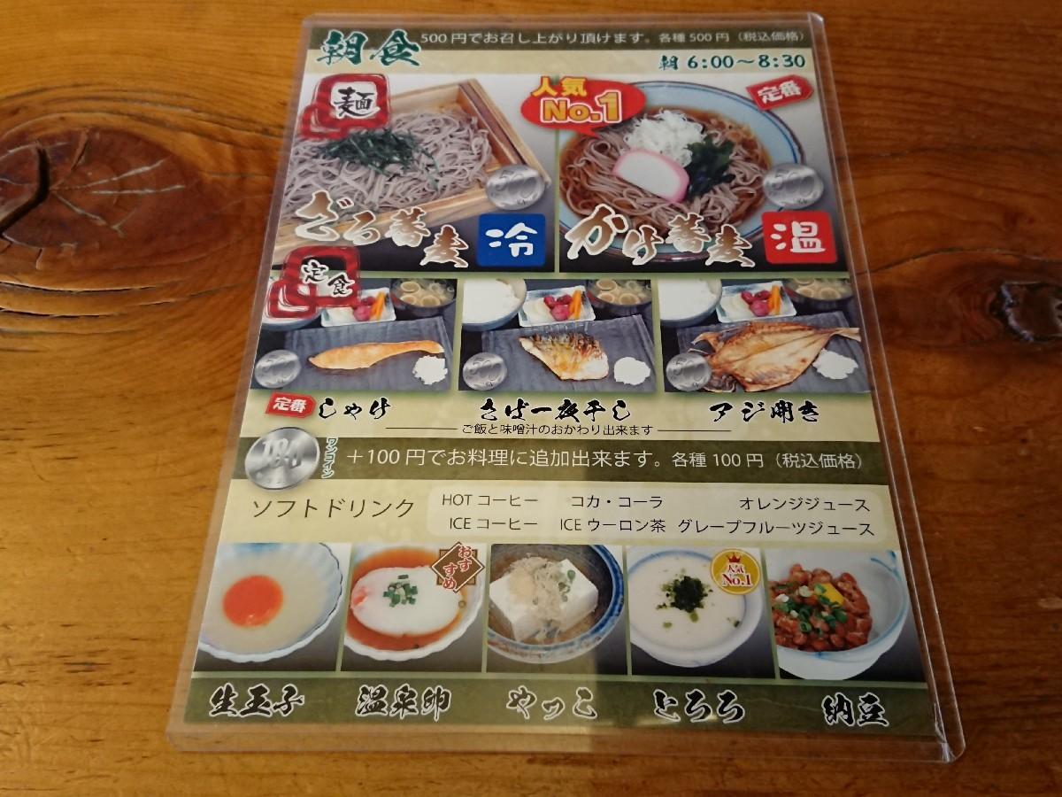 6/9  縄文の湯 朝風呂朝食セット¥1,800@府中市_b0042308_06490115.jpg