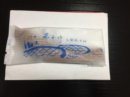 大極殿本舗  若あゆ_c0223630_14290091.jpg