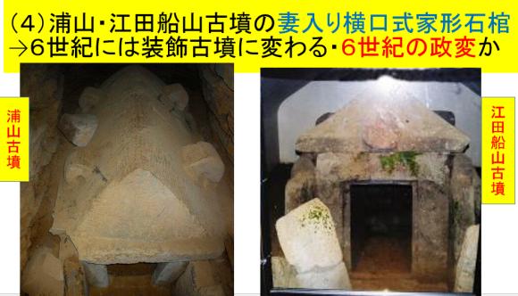 熊本の鉄と石の文化が、弥生文化の破壊と進化をもたらした_a0237545_10383487.png