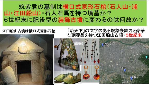 熊本の鉄と石の文化が、弥生文化の破壊と進化をもたらした_a0237545_10482472.png